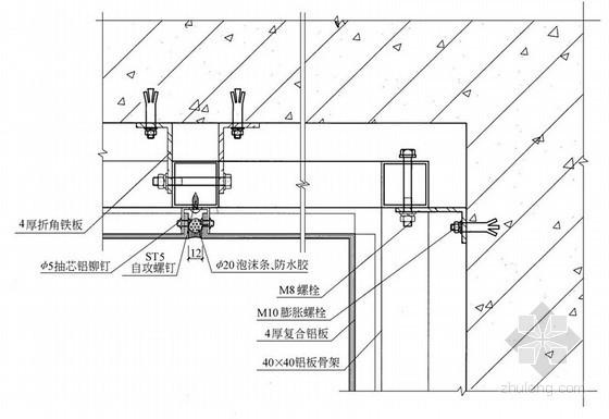 铝板包女儿墙节点详图1