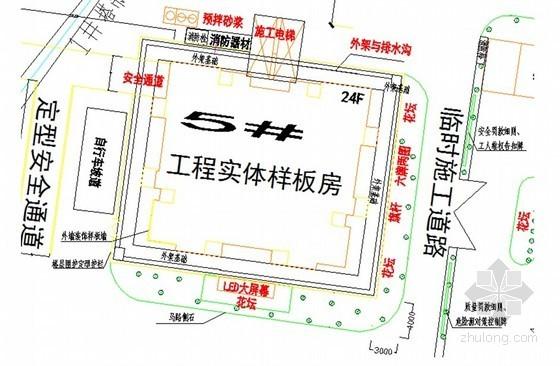 [天津]公共租赁住房项目文明施工观摩策划方案