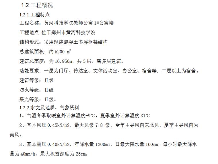 5层5000平米框架结构教师公寓楼结构毕业设计(Word.103页)
