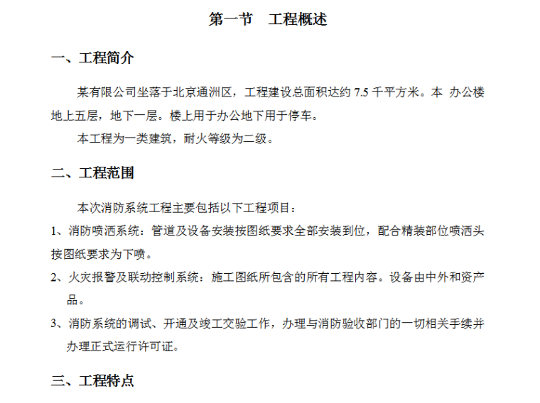 某北京高层办公楼消防系统工程(word,77页)