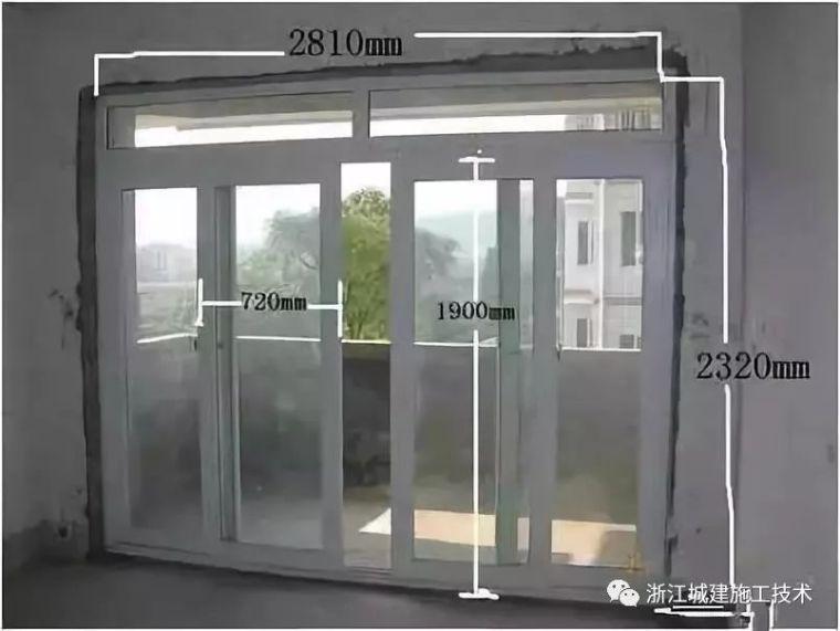 门窗安装质量通病及防治方案