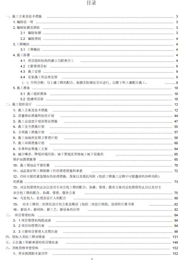 分部分项工程安全保证资料下载-某消防工程技术标(全面)共165页
