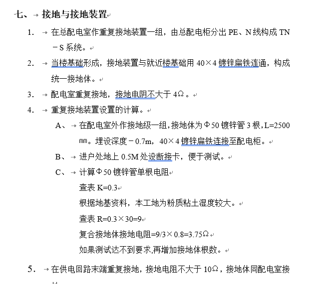 陕西省商厦工程临时用电施工组织设计方案