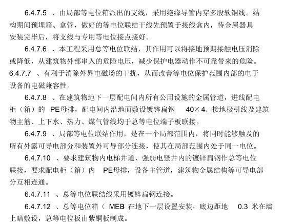 北京住宅配套地库电气工程施工方案
