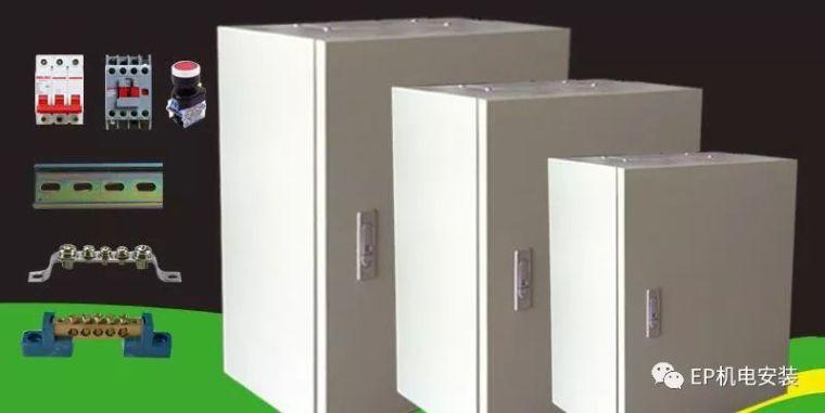 低压配电箱基础知识围观