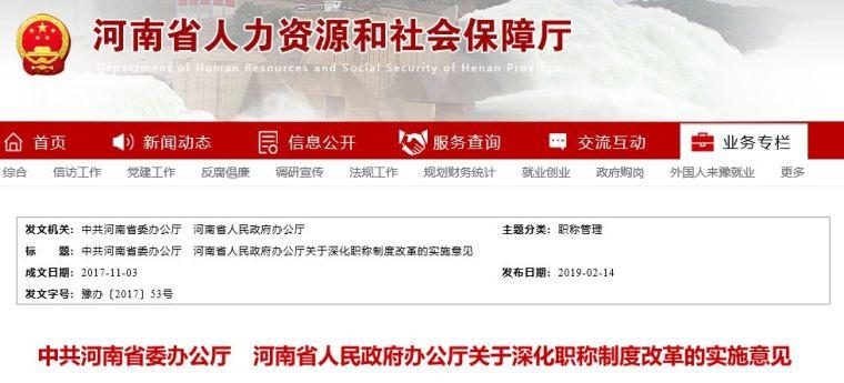 [行业资讯]河南省官宣:一级注册结构工程师可直接认证高级工程师
