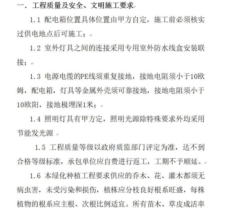 广东某沿河小公园项目园林工程招标书(13页)
