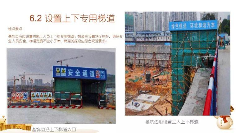 危大工程专题:基坑作业全过程安全检查要点PPT_36
