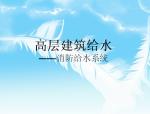 [北京]高层建筑消防给排水系统培训讲义,10页