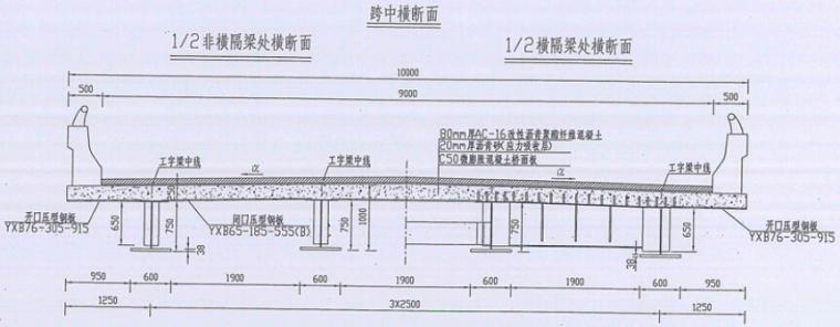 钢混叠合梁顶板16mm计算文件(20m组合梁计算书)[含桥博模型]
