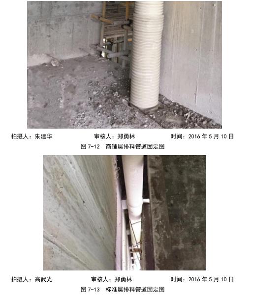 高层混凝土尾料绿色回收再利用QC文件_9