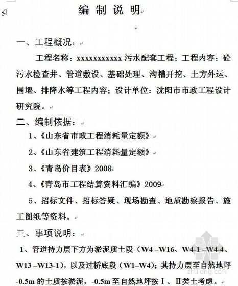 山东某污水配套工程预算书实例(2011-03)