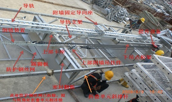 [上海]建筑工程施工折叠式升降脚手架自主创新技术(附计算书 图文并茂)