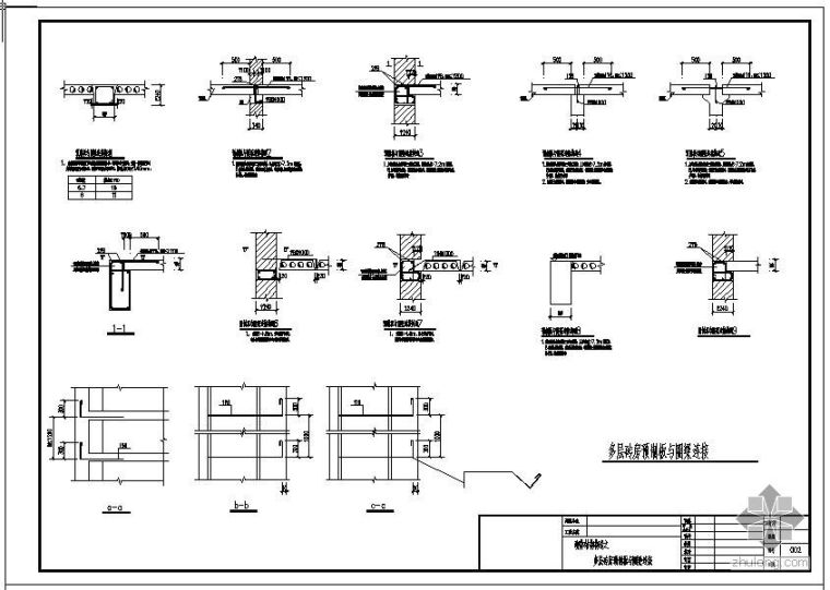 某砌体结构节点构造详图集_2