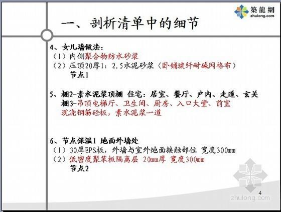 [大连]房地产建设项目清单解读(2010年)