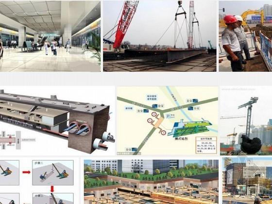 [辽宁]地铁工程投标施工组织设计346页(地铁车站 区间)