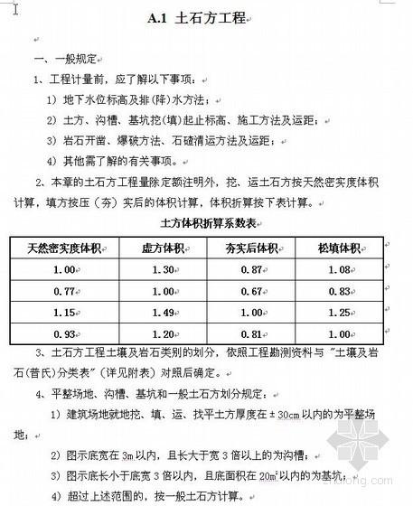 《广东省建筑与装饰工程综合定额2010》计算规则