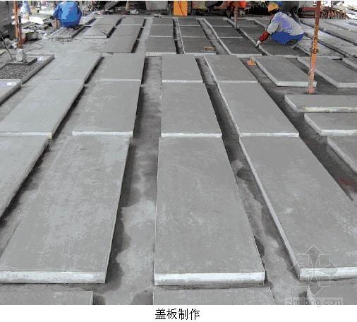 预制电缆沟盖板施工工艺标准及施工要点