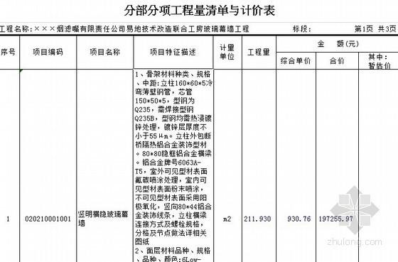 [江苏]2013年联合工房玻璃幕墙工程量清单预算(玻璃幕墙主材参考价)