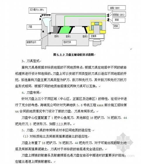 天津地铁施工组织设计(车站+盾构区间,投标)