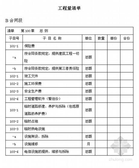陕西某道路改建工程施工招标文件(2010-08)