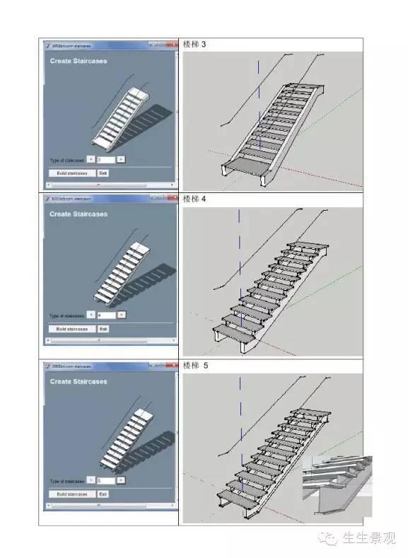 最全SketchUp建筑小插件_62