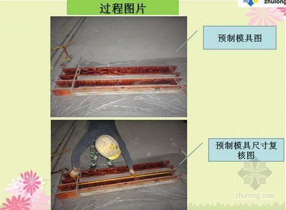 [QC成果]地下室外墙后浇带创新工艺