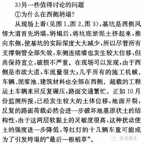 李广信教授:再议杭州地铁一号线湘湖站基坑事故_11