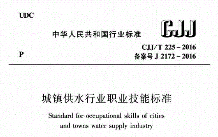 城镇供水行业职业技能标准[附条文说明]CJJ-T225-2016
