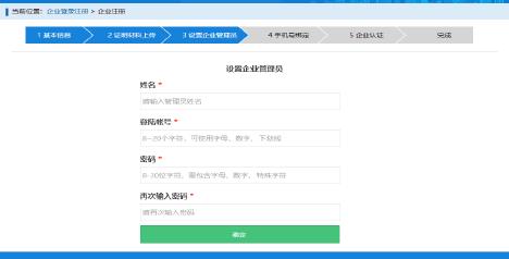 最新!建造师注册手册(个人版、企业版)_35