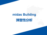 midasbuilding弹塑性分析(PDF,55页)
