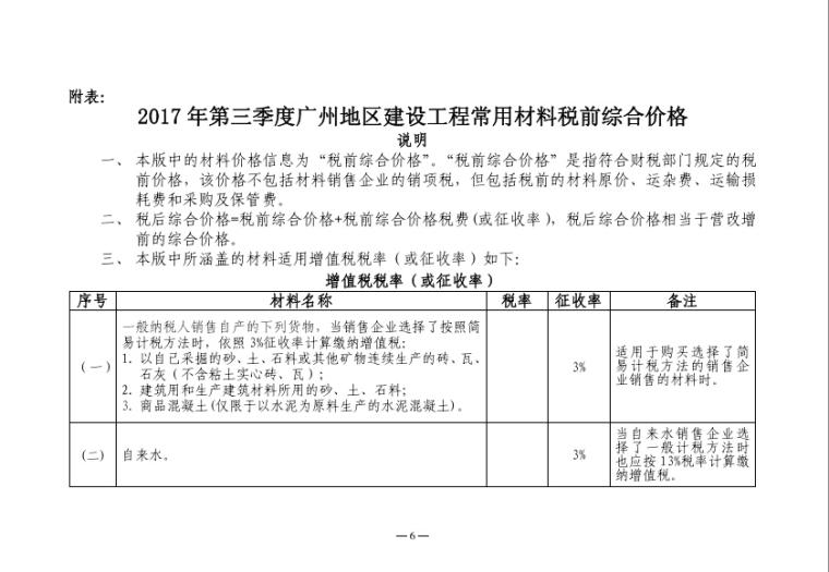 关于2017年第三季度广州市建设工程结算及有关问题_2