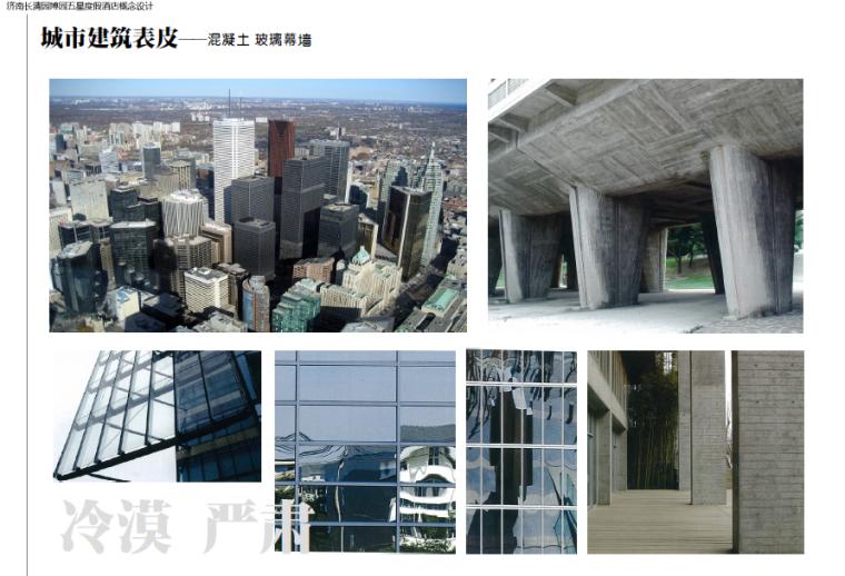 城市建筑表皮