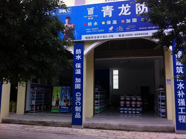 云南瑞丽青龙防水专卖店隆重开业