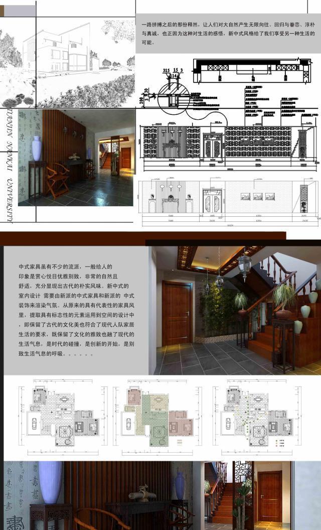 新中式风格第1张图片