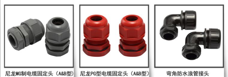 UPVC与HDPE资料下载-(科普)什么是注塑配线器材