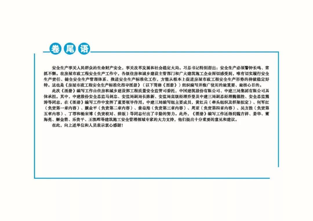 住建部权威发布《房屋市政工程安全生产标准化指导图册》_24