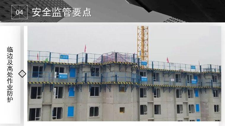 装配式建筑安全监管要点_39