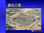 基坑工程设计与施工