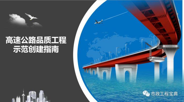 最新高速公路品质工程示范创建指南ppt