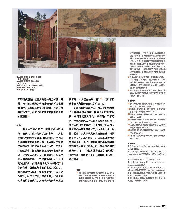 建筑学报2013年02刊.pdf(需要1-10刊可直接回复接收邮箱)-5.jpg