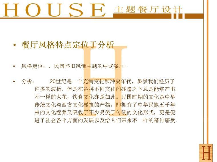 house—主题餐厅设计_10