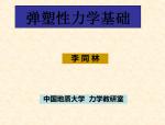 弹塑性力学基础-中国地质大学