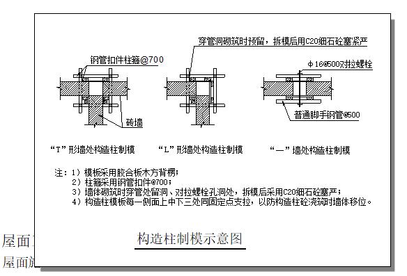 联排别墅群施工组织设计(共84页)