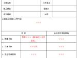 工程项目策划书(模板范例)