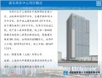 浦东商务中心项目文明工地汇报(共92页,图文丰富)