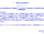 [四川]2018年7月人工费调整文件