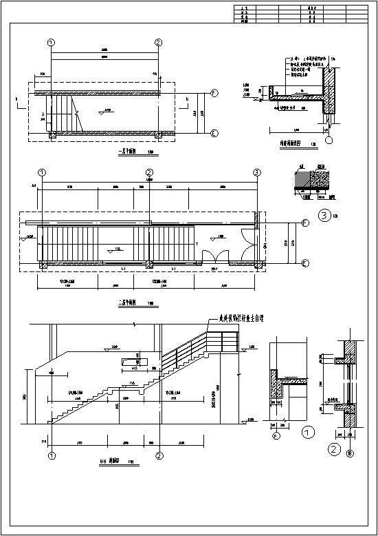 某大学综合食堂建筑设计施工图CAD-某大学综合食堂建筑设计楼梯大样图