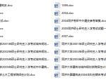 1999-2007同济大学建筑学院考研真题(建筑设计+规划)