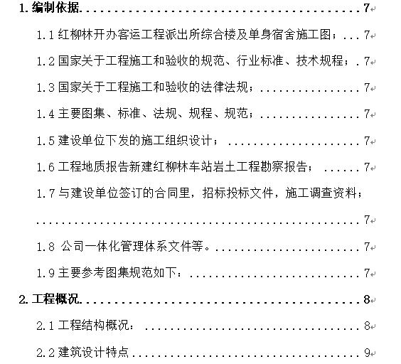 [陕西]中铁某局某派出所综合楼施工方案(暖通专业)_1